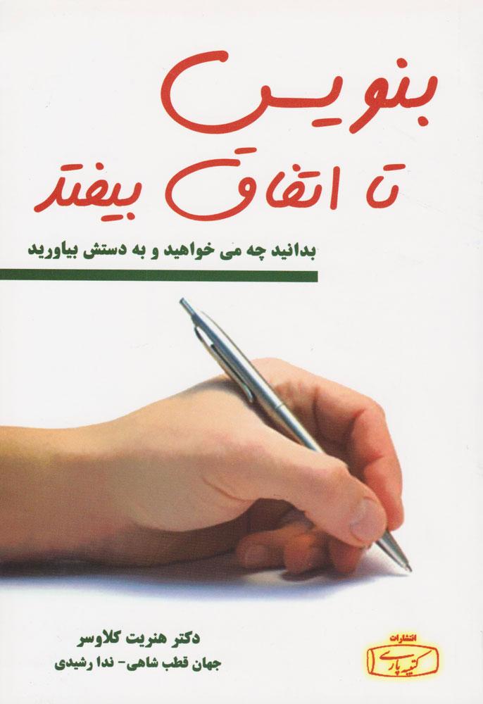 کتاب بنویس تا اتفاق بیفتد