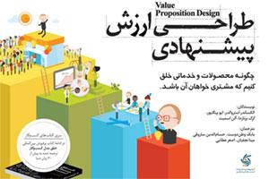 کتاب طراحی ارزش پیشنهادی
