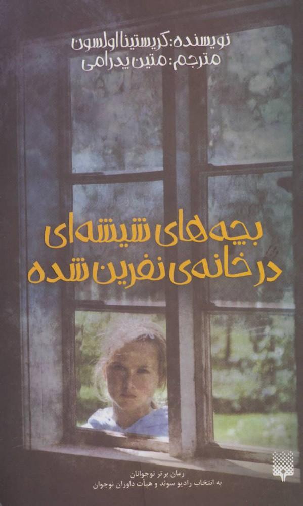 کتاب بچه های شیشه ای در خانه ی نفرین شده