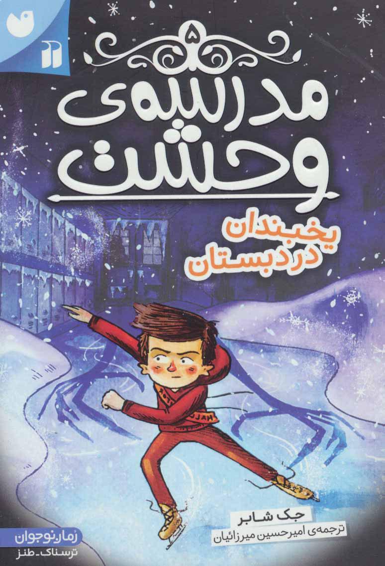 کتاب مدرسه ی وحشت (5)