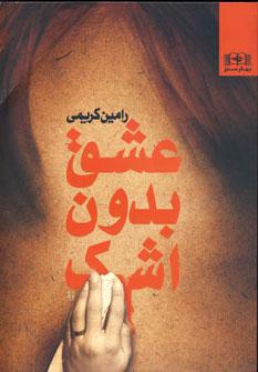 کتاب عشق بدون اشک