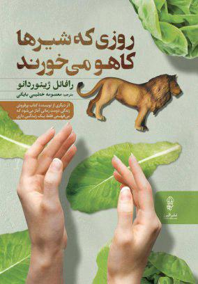 کتاب روزی که شیرها کاهو می خورند