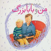 کتاب من و بابابزرگ
