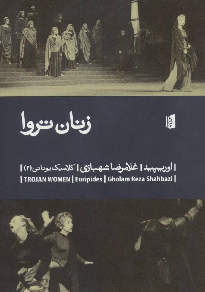 کتاب زنان تروا