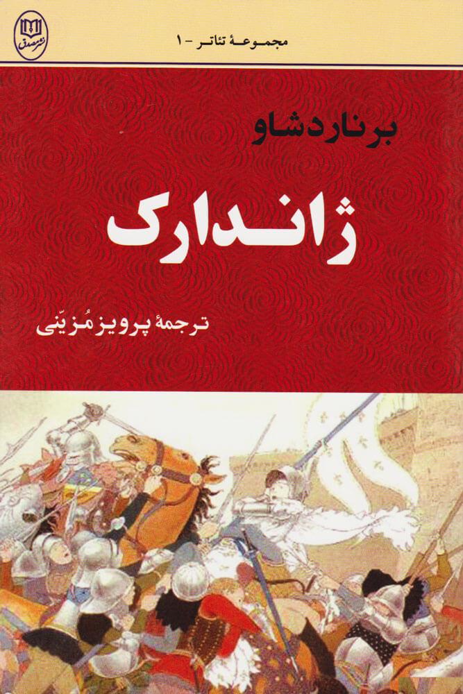 کتاب ژاندارک