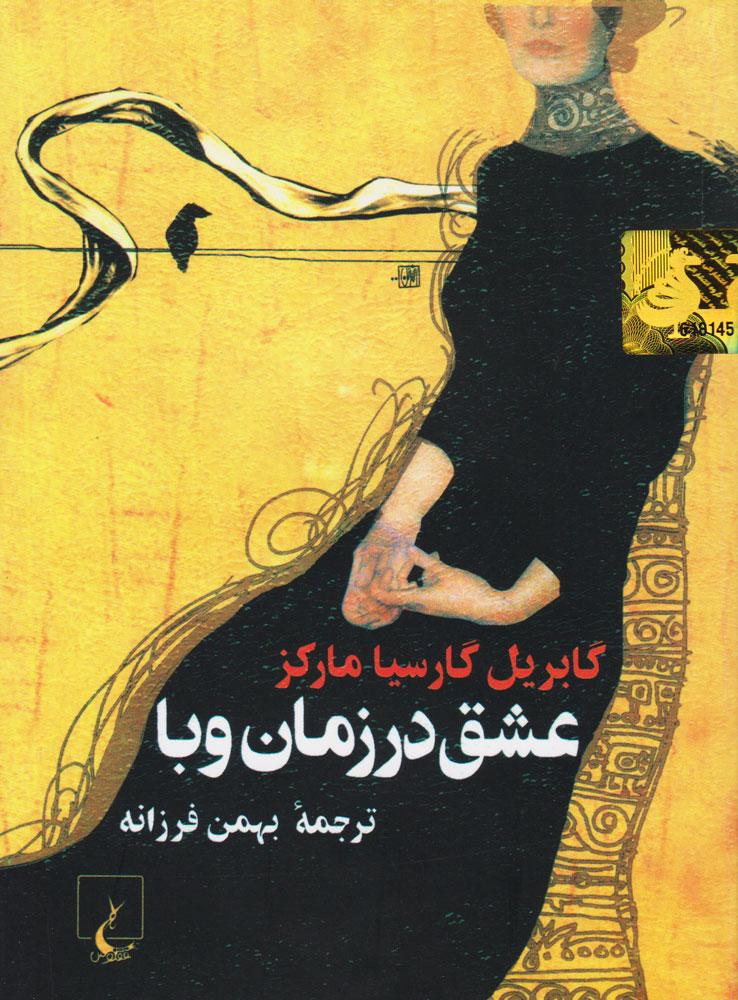 کتاب عشق در زمان وبا (جیبی)