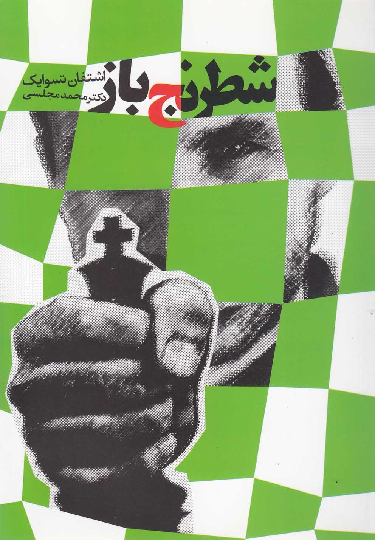 کتاب شطرنج باز
