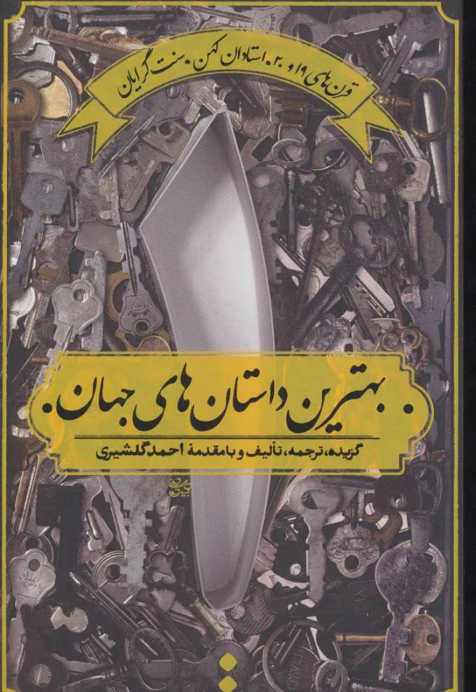 کتاب بهترین داستان های جهان