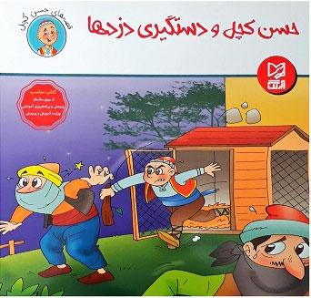 کتاب حسن کچل و دستگیری دزدها