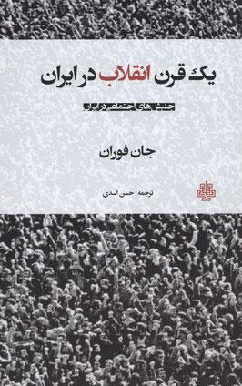 کتاب یک قرن انقلاب در ایران