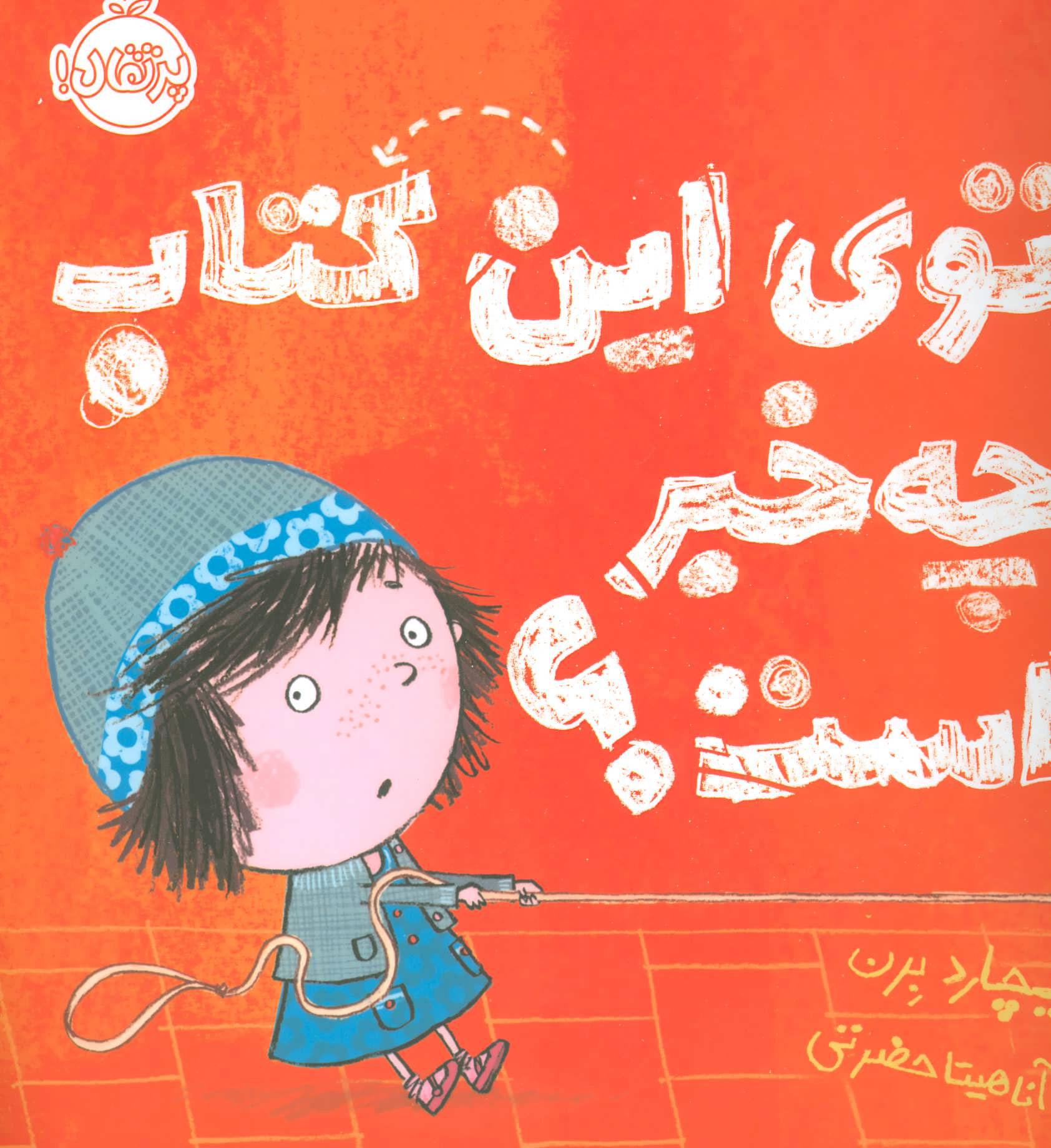 رمان توی این کتاب چه خبر است؟