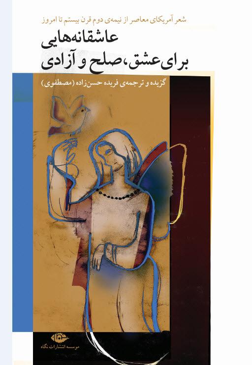 کتاب عاشقانه هایی برای عشق، صلح و آزادی