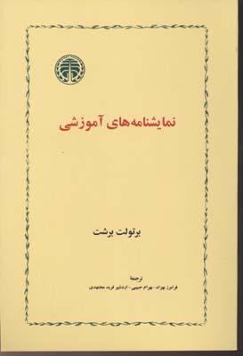 کتاب نمایشنامه های آموزشی