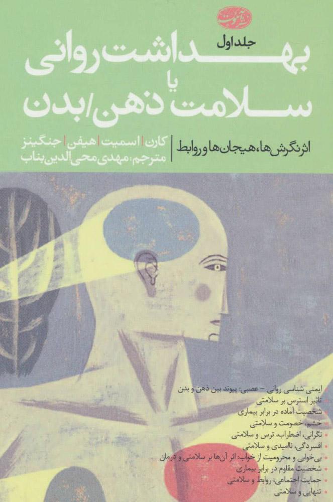 کتاب بهداشت روانی یا سلامت ذهن/بدن