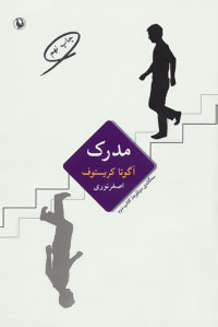 کتاب مدرک