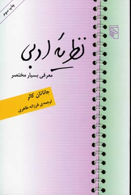 کتاب نظریه ادبی