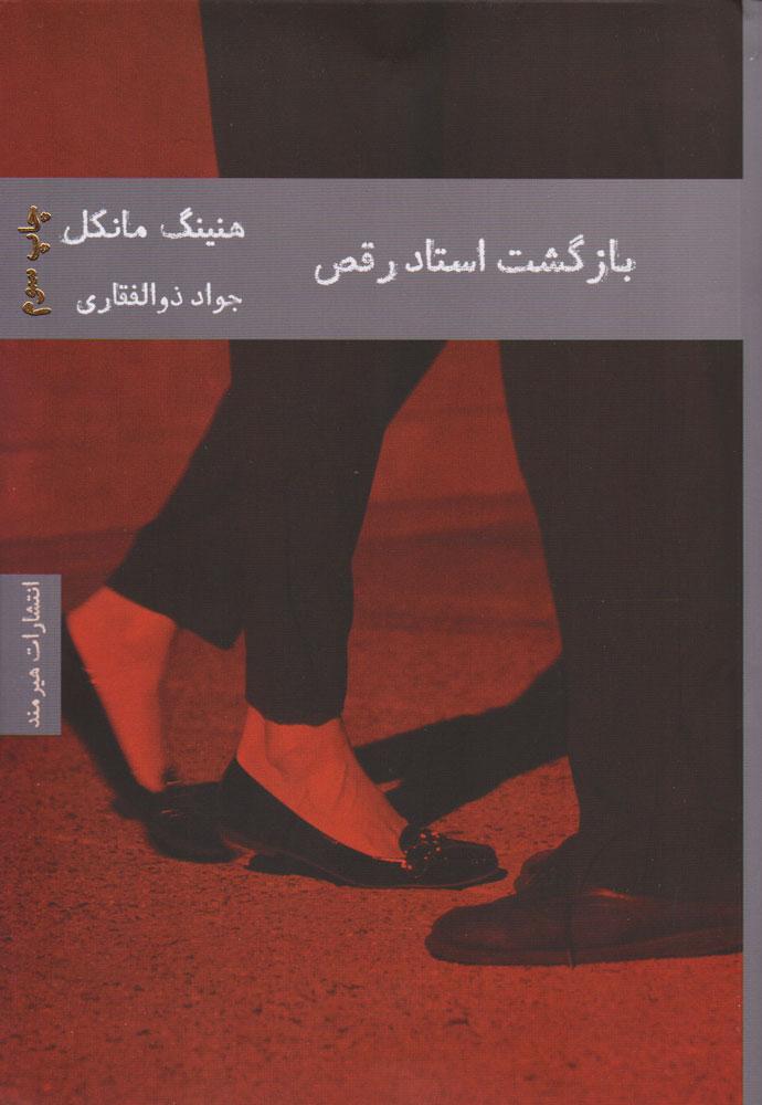 کتاب بازگشت استاد رقص