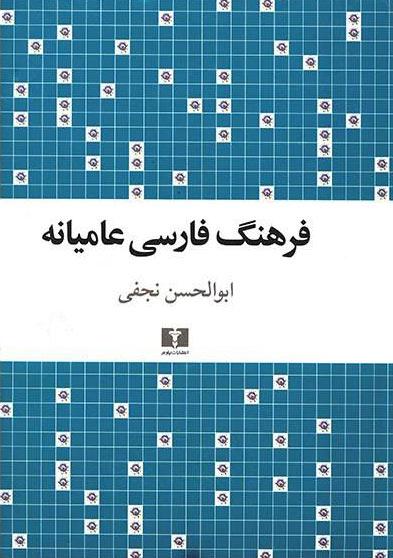 کتاب فرهنگ فارسی عامیانه