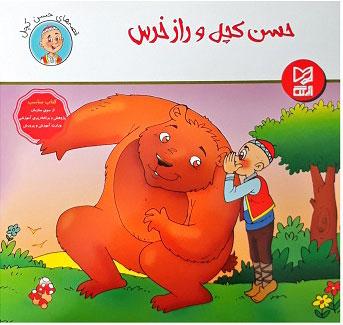 کتاب حسن کچل و راز خرس