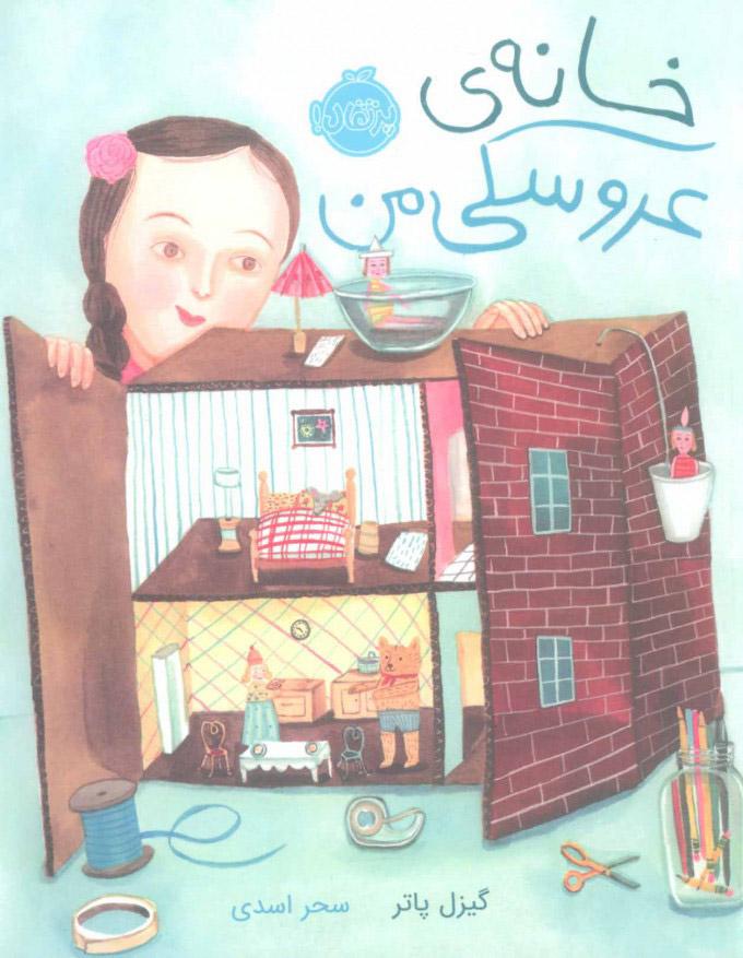 کتاب خانه ی عروسکی من