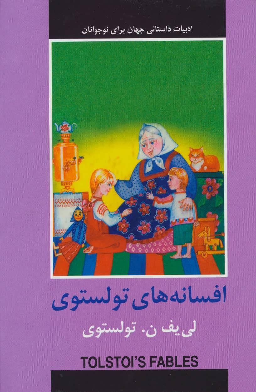 کتاب افسانه های تولستوی