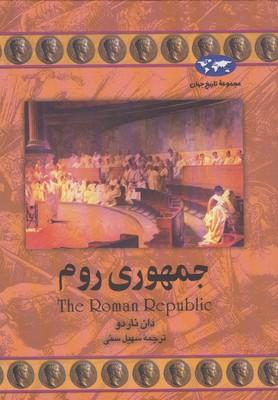 کتاب جمهوری روم