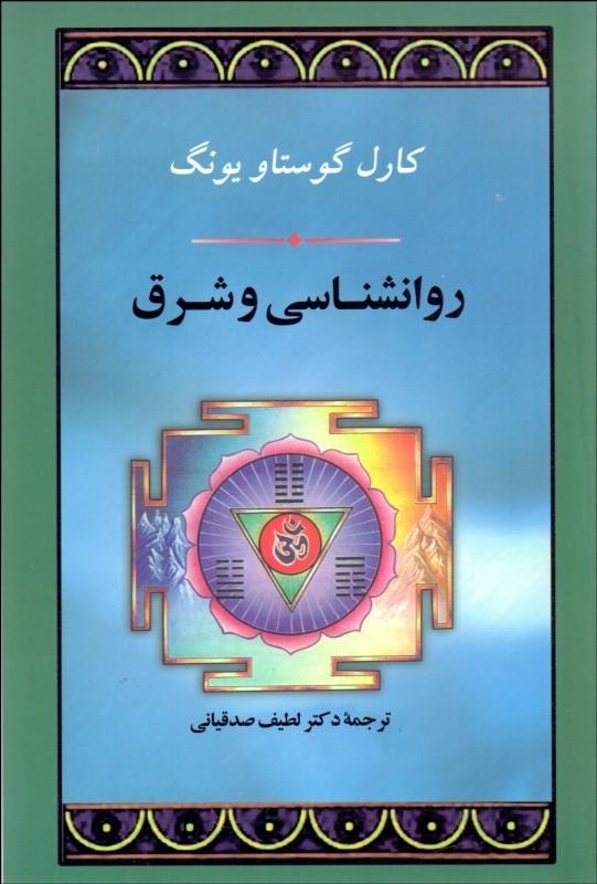 کتاب روانشناسی و شرق
