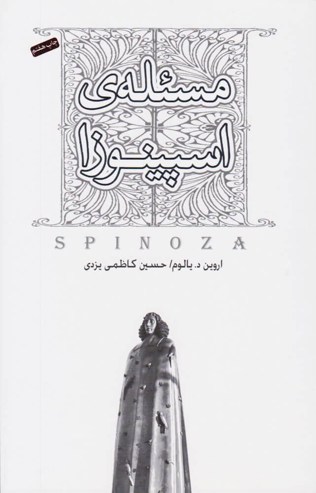 کتاب مسئله اسپینوزا