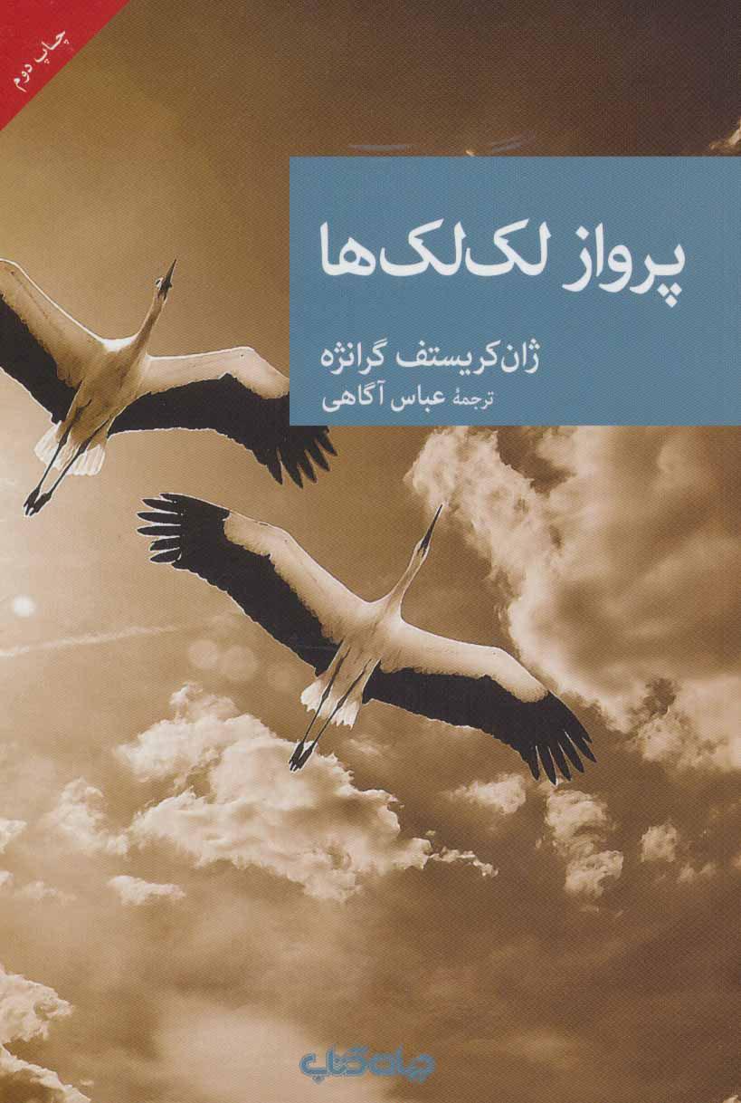 کتاب پرواز لک لک ها