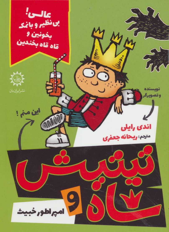 کتاب تیتیش شاه و امپراطور خبیث