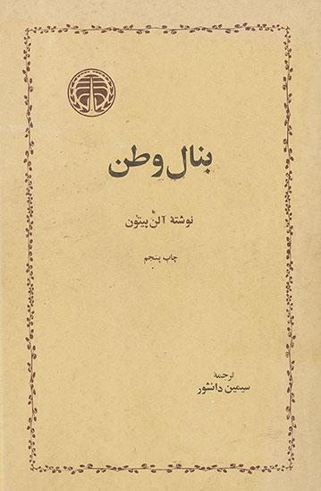 کتاب بنال وطن