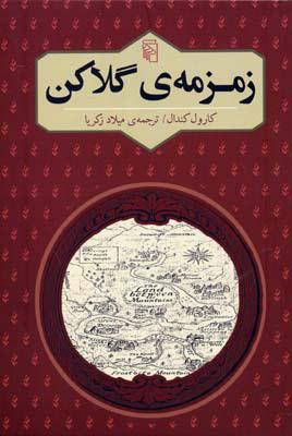 کتاب زمزمه ی گلاکن