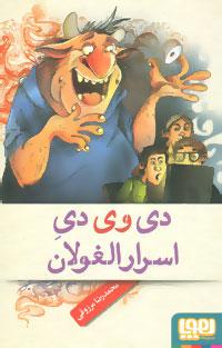کتاب دی وی دی اسرارالغولان