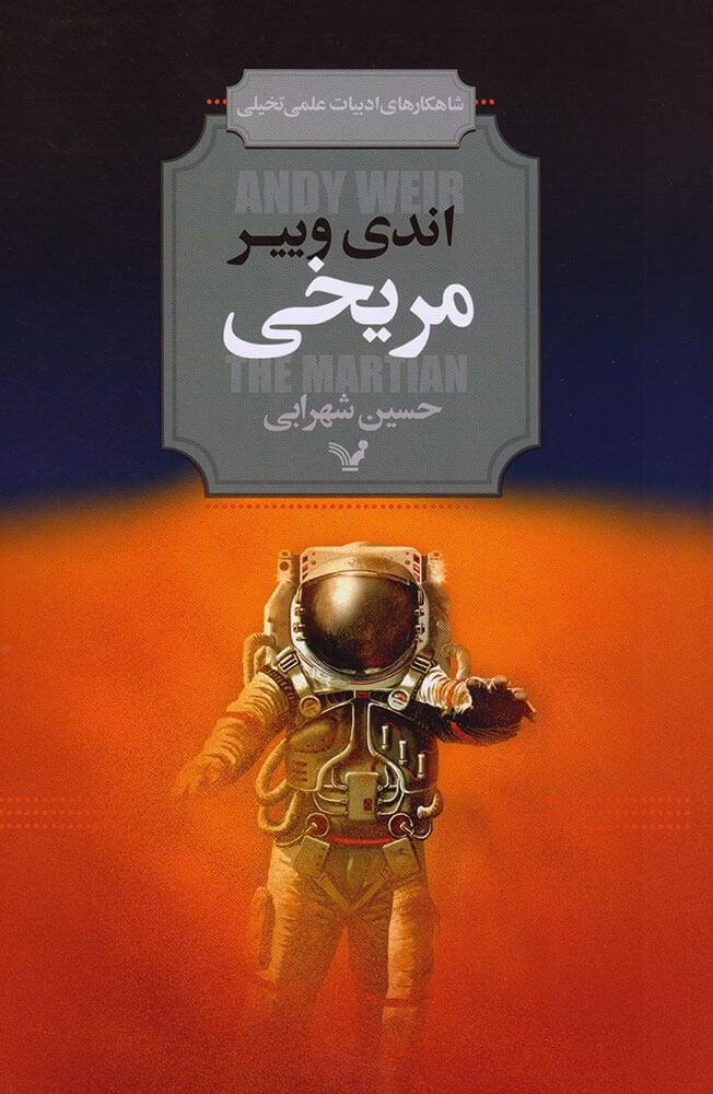 رمان مریخی