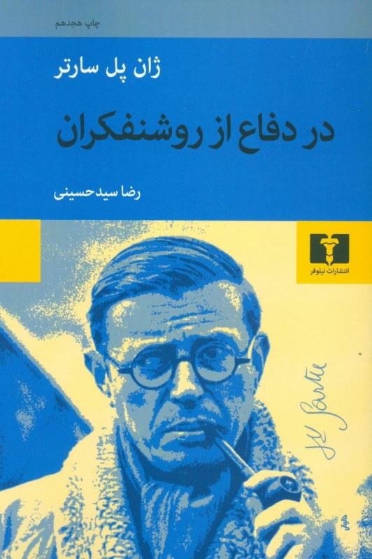 کتاب در دفاع از روشنفکران