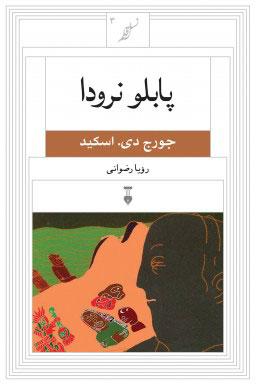 کتاب پابلو نرودا