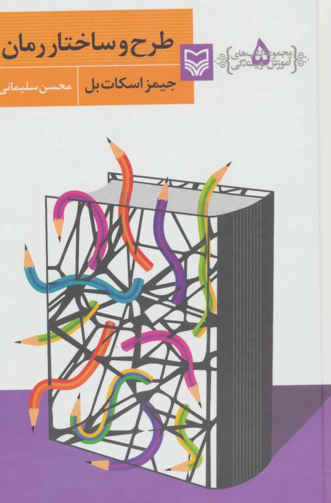 کتاب طرح و ساختار رمان