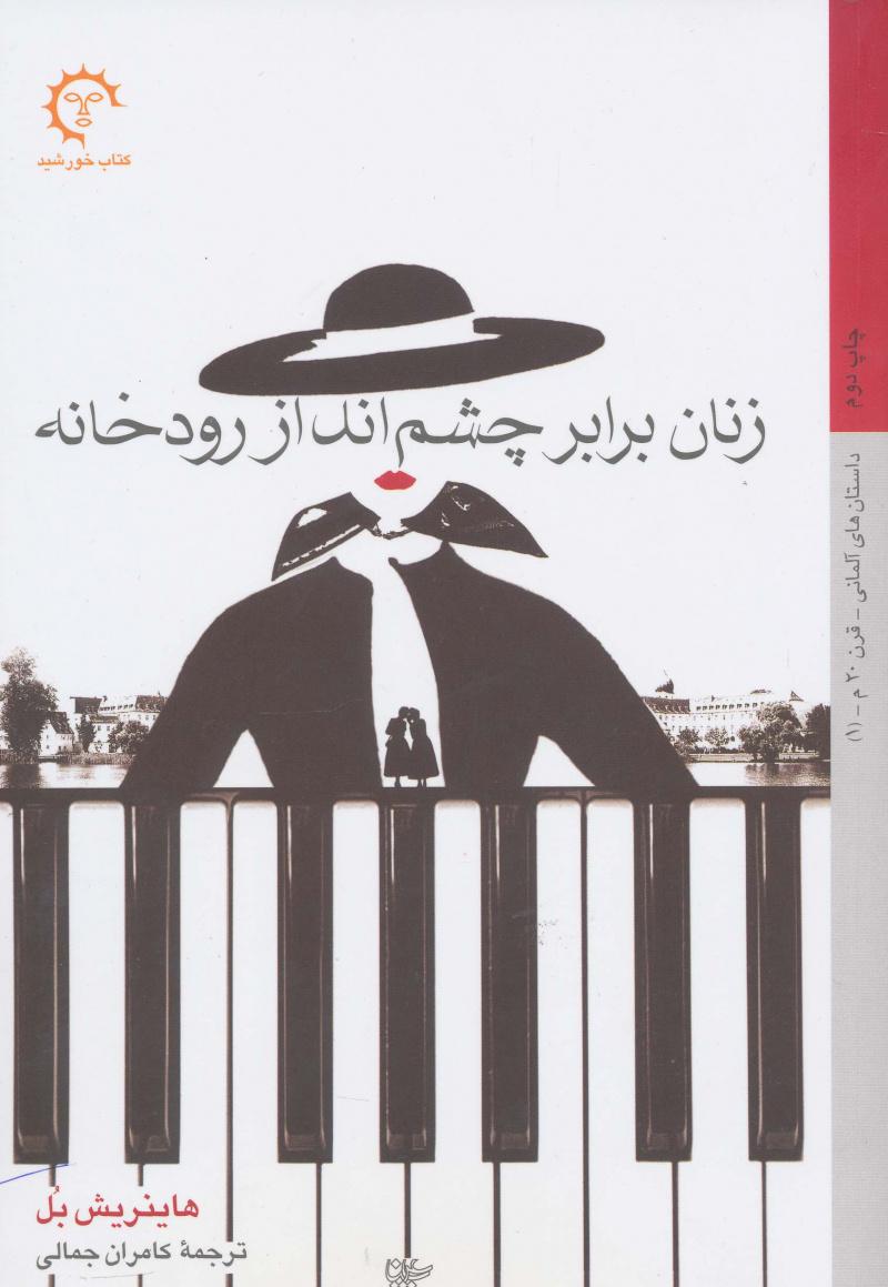 کتاب زنان برابر چشم انداز رودخانه