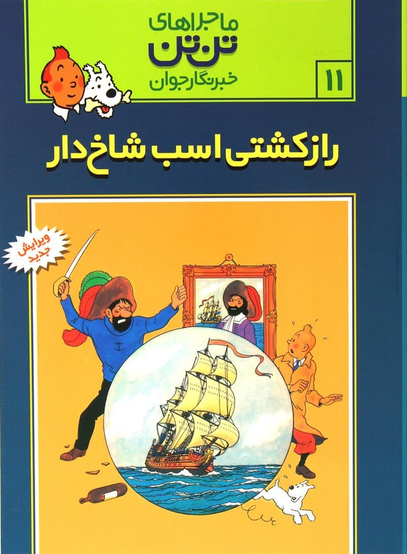 کتاب ماجراهای تن تن (11)