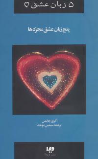 کتاب پنج زبان عشق مجردها
