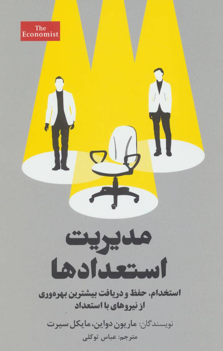 کتاب مدیریت استعدادها
