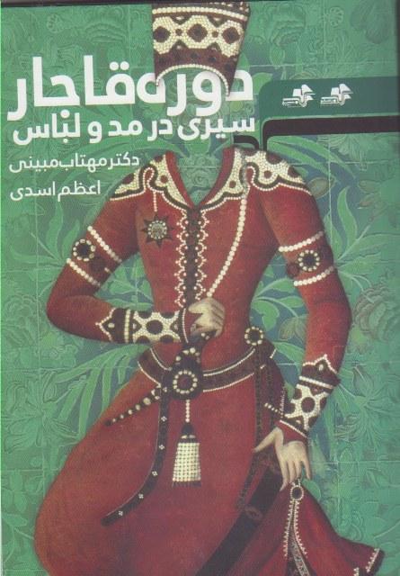 کتاب سیری در مد و لباس دوره قاجار