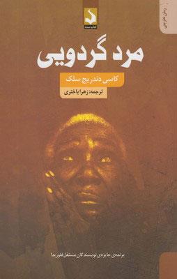 کتاب مرد گردویی