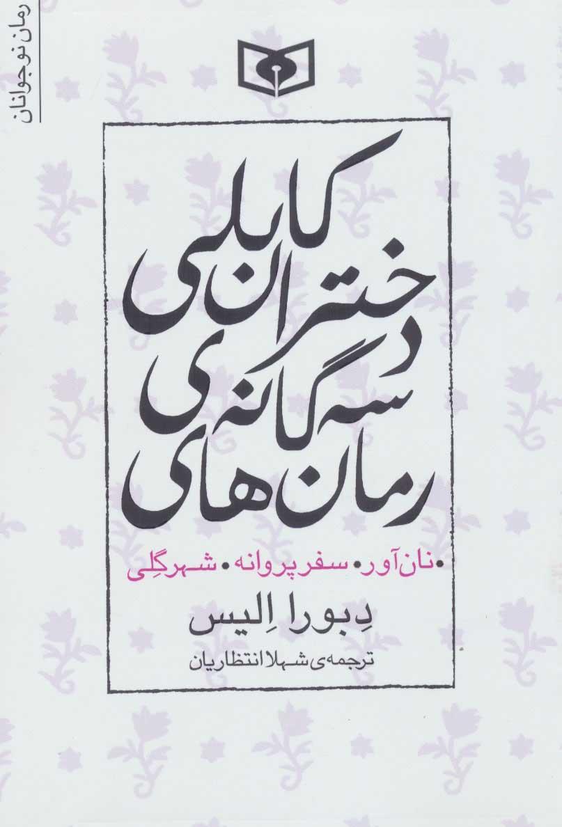 کتاب مجموعه رمان های سه گانه دختران کابلی