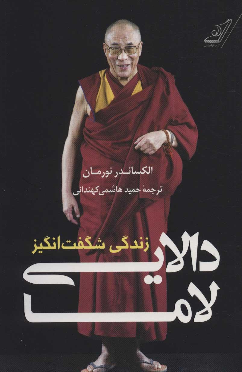 کتاب زندگی شگفت انگیز دالایی لاما
