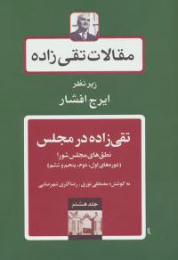 کتاب تقی زاده در مجلس