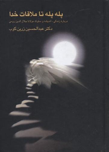 کتاب پله پله تا ملاقات خدا