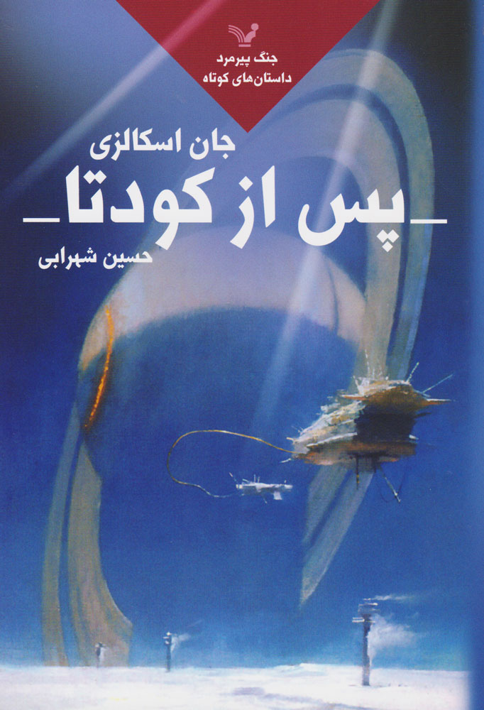 کتاب پس از کودتا
