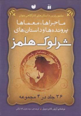 کتاب مجموعه شرلوک هلمز (4جلدی)