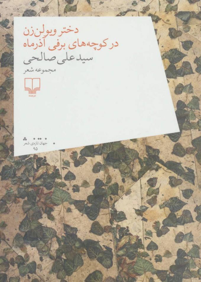 کتاب دختر ویولن زن در کوچه های برفی آذر ماه